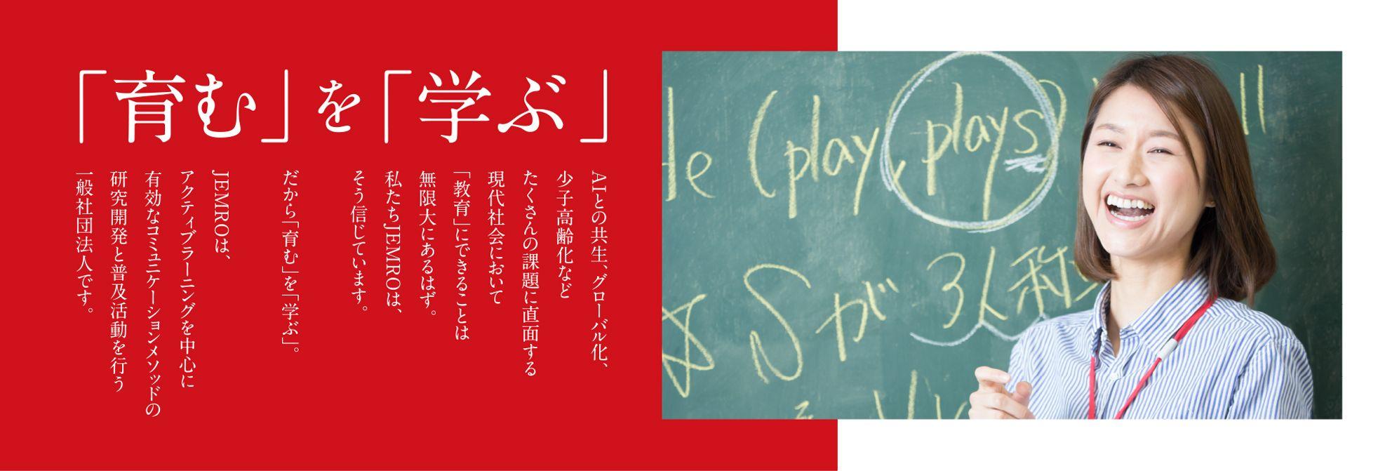 様々な教育現場で活きる教育コミュニケーション|日本教育メソッド研究機構(JEMRO)